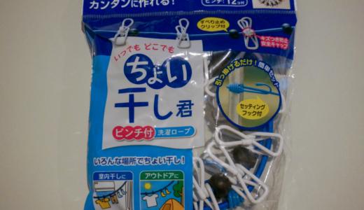 長さ2mのゴム紐で干し場を作れる!Forallのちょい干し君は旅行や出張に便利なピンチ付き洗濯ロープ