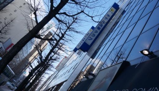 札幌・大通駅から徒歩約5分!法華クラブ札幌は便利な立地の3つ星ビジネスホテル