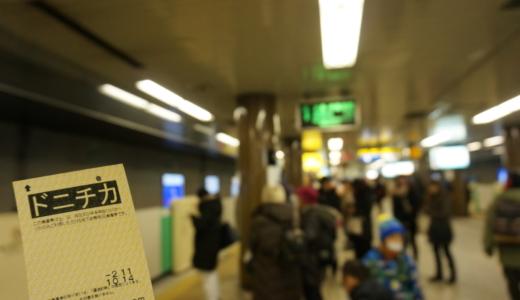 往復するだけで元が取れる!札幌市営地下鉄のドニチカキップは土日祝限定の1日乗車券