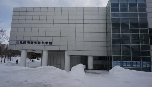 満足度の高いプラネタリウム!札幌市青少年科学館は展示が多く子供から大人まで楽しめる体験型施設