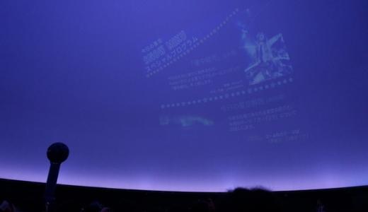 雪ミクプラネ@札幌市青少年科学館!今日の星空 SNOW MIKU スペシャルプログラムを見る