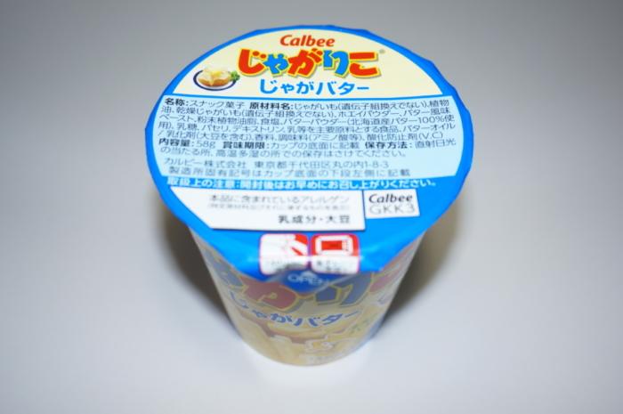 じゃがりこ じゃがバター味