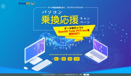 【終了】新旧PCのデータ移行支援ソフト「EaseUS Todo PCTrans」無料配布キャンペーン(2019年6月20〜21日)実施