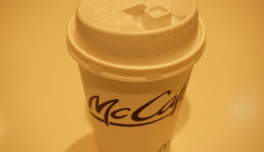 Sサイズがお得!マイルドな酸味が特徴のマクドナルド「プレミアムローストコーヒー」レビュー