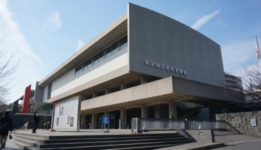 草間彌生や岡本太郎の作品が常設されている「東京国立近代美術館」へ行く