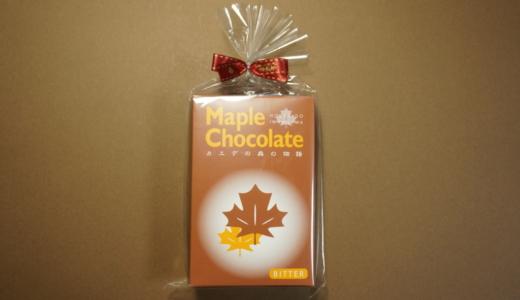 北の大地の地元洋菓子メーカー!赤いリボン「カエデの森の物語メープルチョコレート(ビター)」レビュー