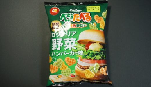 ハンバーガー味のスナック!カルビー「ベジたべる ロッテリア野菜ハンバーガー」レビュー