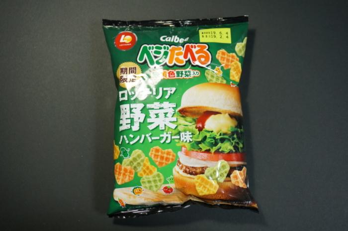 ベジたべる ロッテリア野菜ハンバーガー味