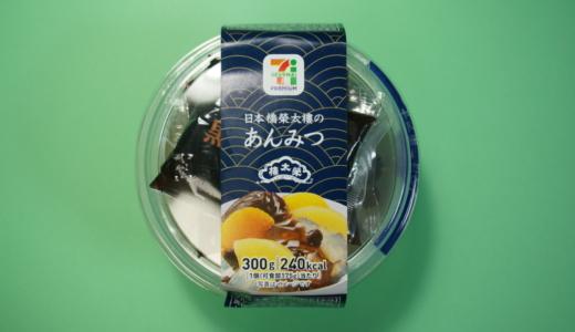 コンビニPBの本格和菓子!セブンプレミアム「日本橋榮太郎のあんみつ」レビュー