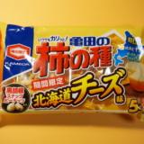 チーズ味の衣付きピーナッツ!亀田製菓「柿の種北海道チーズ味」レビュー