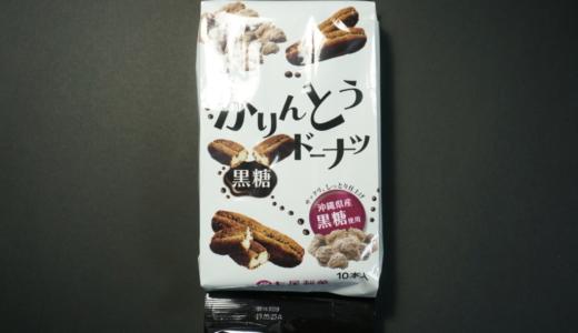 しっとり柔らか優しい甘さ!七尾製菓「半生かりんとうドーナツ黒糖」レビュー