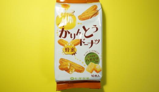 まろやかで優しい甘さ!七尾製菓「半生蜂蜜かりんとうドーナツ」レビュー