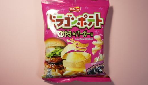 甘じょっぱいソース!フリトレー「ドラゴンポテト てりやき☆バーガー味」レビュー