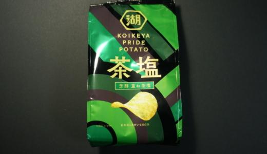 天ぷらのような高級感!湖池屋「プライドポテト 芳醇重ね茶塩味」レビュー