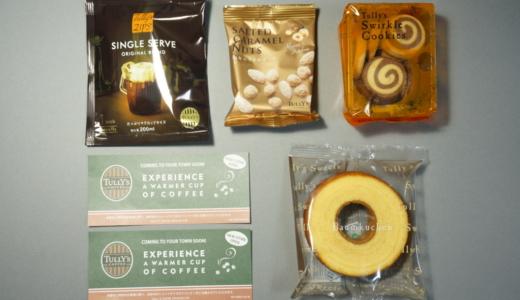 お菓子が約半額でお試し!タリーズオープン記念バッグは新規店舗限定のお菓子セット