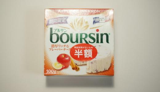 濃厚なチーズスイーツ!期間限定の「ブルサン アップルシナモン味」レビュー