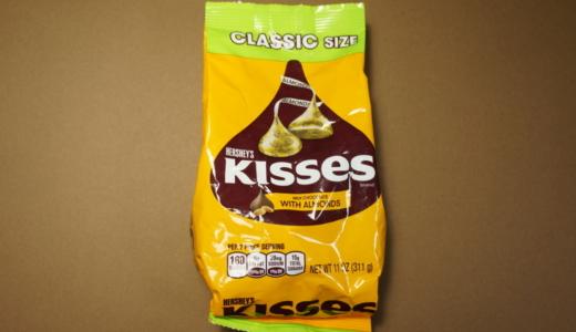 アメリカからの輸入品!HERSHY'S「KISSESキスチョコレートアーモンド」レビュー