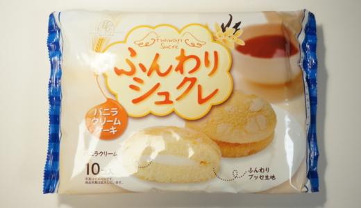 ふかふかブッセ生地のクリームケーキ!柿原製菓「ふんわりシュクレ」レビュー