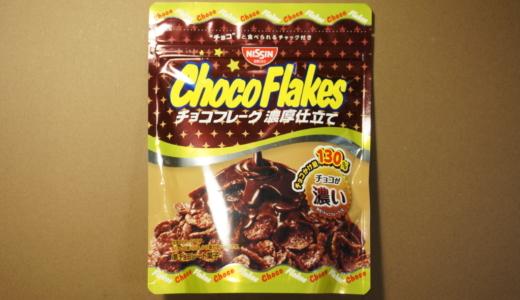 チョコが濃いザクザク食感!日清シスコ「チョコフレーク 濃厚仕立て」レビュー