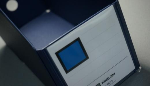 定番のA4縦型書類整理ボックス!キングジム「GボックスPP(No.4653)」レビュー