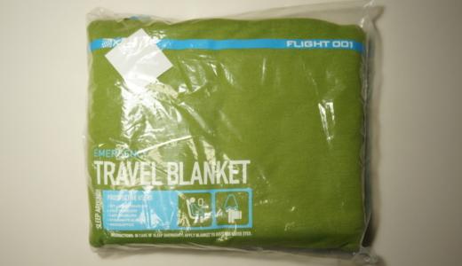 コンパクトな機内用ブランケット!FLIGHT 001「トラベルブランケット」レビュー