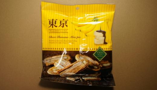 某ばなな土産によく似た味!ショウエイ「東京チョコバナナミニパイ」レビュー
