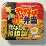 北海道限定スープ付きカップ麺!東洋水産「やきそば弁当 汁なし担々麺」レビュー
