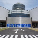 航空科学博物館 外観
