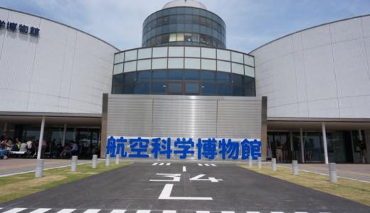 成田空港からバスで約10分!航空科学博物館は実機展示やシミュレーター体験ができる博物館