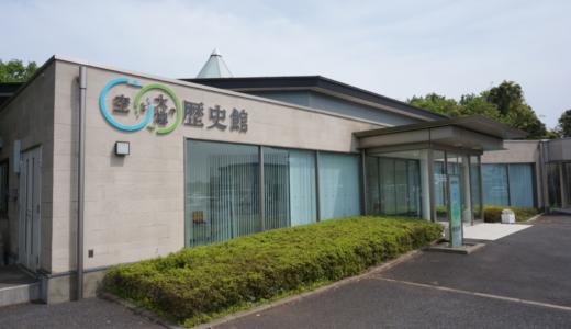 成田空港開港の闘争から和解までの歴史を展示した空と大地の歴史館へ