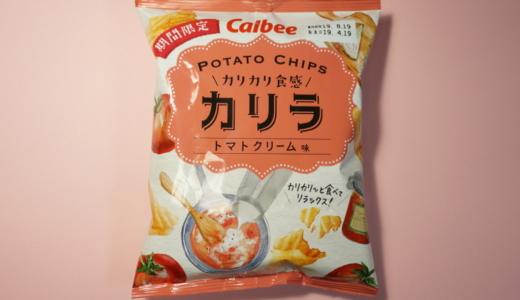 カリッと食感の堅焼きポテチ!カルビー「カリラ トマトクリーム味」レビュー