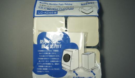 高さが足らないときに!日晴金属「洗濯機かさ上げ台(LC-KD65)」レビュー