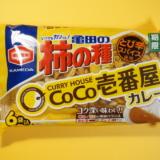 亀田製菓 柿の種 CoCo壱番屋監修カレー味