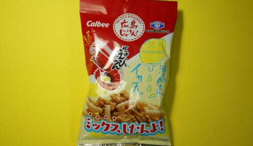 広島じゃけん!まるか食品「瀬戸内レモンイカ天+かっぱえびせんミックスパック」レビュー