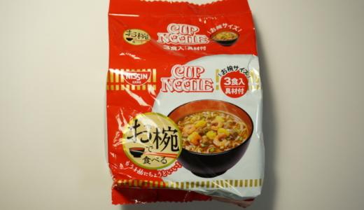 具材入りミニラーメン!日清「お椀で食べる カップヌードル」レビュー