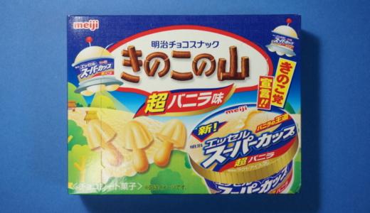 エッセルスーパーカップの風味!明治「きのこの山 超バニラ味」レビュー
