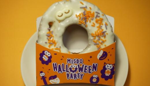 MISDO HALLOWEEN PARTY!ボーンボーン・ホワイト(ID649)レビュー