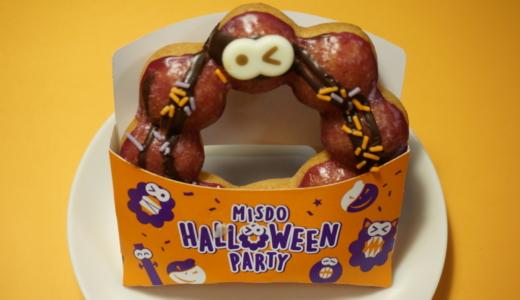 MISDO HALLOWEEN PARTY!パープルン・オオカミ(ID647)レビュー