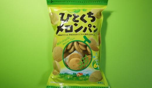 サクサクミニクッキー!柿原製菓「ひとくちメロンパン」レビュー