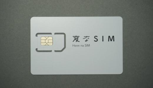 現地SIM入手までのつなぎに便利!H.I.S.の「変なSIM(プラタイプ)」は1日500円~の旅行用SIMカード