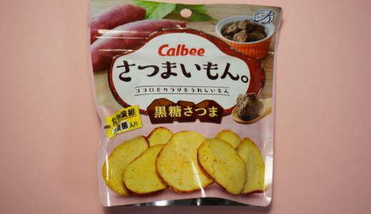 相性バッチリ素朴な味!カルビー「さつまいもん 黒糖さつま味」レビュー