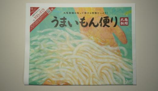 月初に店頭で配布!うまいもん便り(かわら版)は丸亀製麺のお得なクーポン付き情報誌