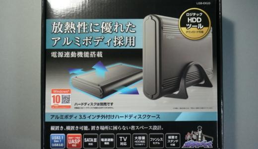 放熱性に優れた!ロジテック「アルミボディ3.5インチ外付けHDDケース(LGB-EKU3)」レビュー