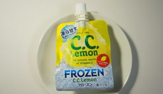 凍らせて冷たく飲める!サントリー「CCレモンフローズン」レビュー