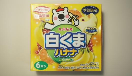 バナナ果実入りアイスキャンディー!丸永製菓「白くまバナナ味」レビュー