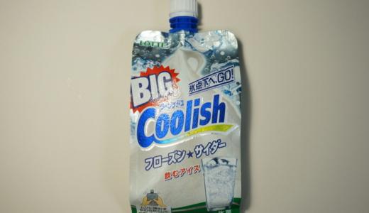爽やかな飲むアイス!ロッテ「BIGクーリッシュ フローズンサイダー味」レビュー