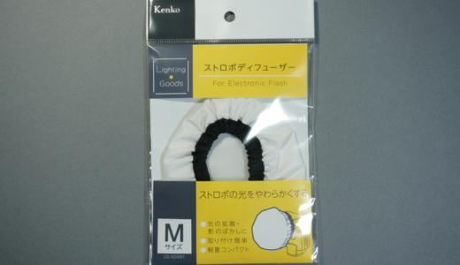 フラッシュの光を柔らかく!Kenko「ストロボディフューザー(LG-SD001)」レビュー