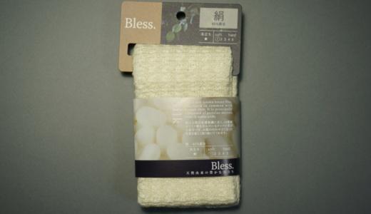 柔らか天然素材!Bless「絹ボディタオル(BL-404)」レビュー