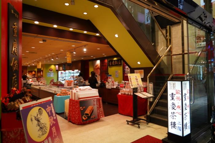 重慶茶樓の外観