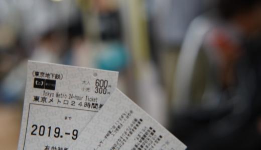 東京観光に便利!東京メトロの24時間乗車券でお得に地下鉄移動